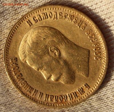 10 рублей 1899 года (АГ) - IMG_2424.JPG