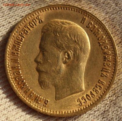 10 рублей 1899 года (АГ) - IMG_2426.JPG