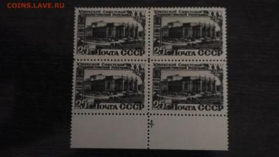 25 летие Узбекской ССР 1950 год 25 копеек, квартблок - IMG_20190912_003803