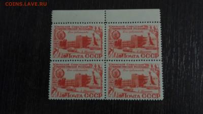 25 лет Узбекской ССР 1950 год,40 копеек квартблок - IMG_20190912_003920