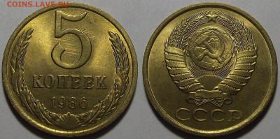 5 копеек 1986 года (без обращения) до 16 сентября - red7890227.JPG