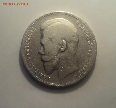 1 рубль 1899 года ФЗ с 200р до 16.09.19 в 22.00 по Мск. - 2