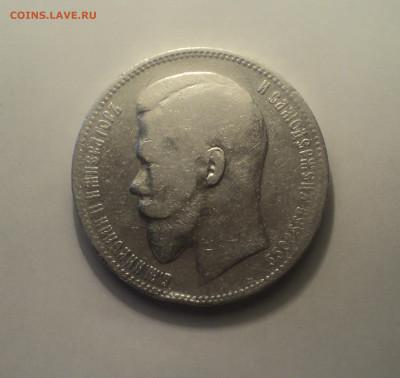 1 рубль 1899 года ФЗ с 200р до 16.09.19 в 22.00 по Мск. - 1
