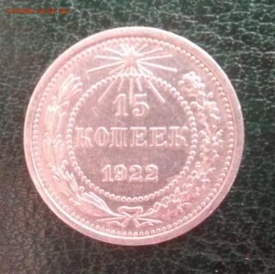 Кладовые  15 Копеек 1922 до 16.09.19 в 22.00 - IMG_20190914_120508~2