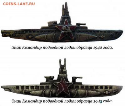 Монеты с Корабликами - Komandir-podvodnoy-lodki