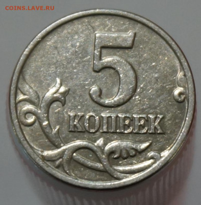 5 копеек 2003 г. без МД до 20.09.19, 22.00 мск - DSC00369.JPG