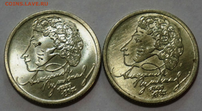 1 рубль Пушкин ММД, 2 штуки супер! до 20.09.19, 22.00 мск - DSC00372.JPG