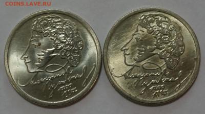 1 рубль Пушкин ММД, 2 штуки супер! до 20.09.19, 22.00 мск - DSC00371.JPG