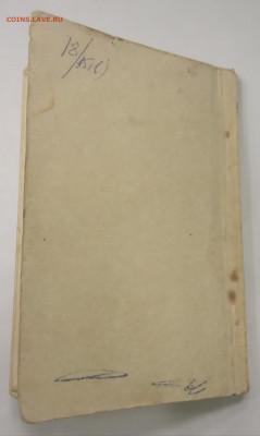 Церковная книга Варшава 1926г оценка - IMG_20190916_101853