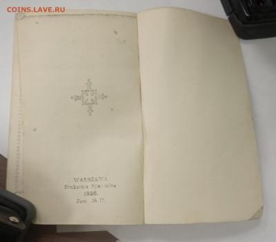 Церковная книга Варшава 1926г оценка - IMG_20190916_101842