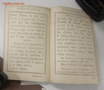 Церковная книга Варшава 1926г оценка - IMG_20190916_101827