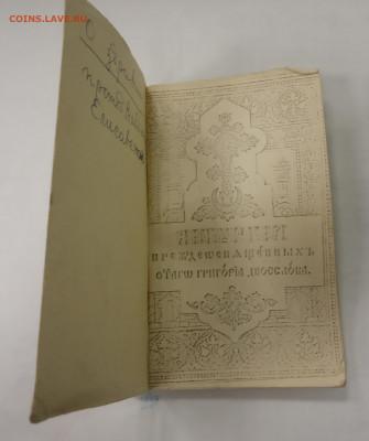 Церковная книга Варшава 1926г оценка - IMG_20190916_101807