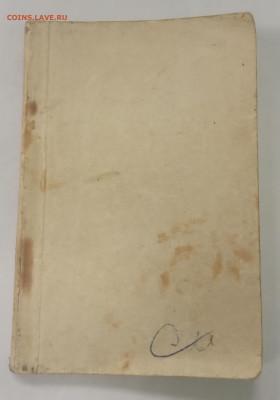 Церковная книга Варшава 1926г оценка - IMG_20190916_101756