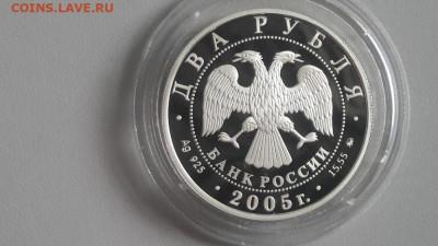 2р 2005г Козерог- пруф серебро Ag925, до 23.09 - Y Козерог-2