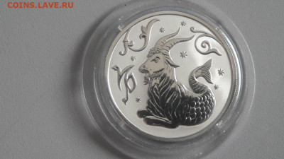 2р 2005г Козерог- пруф серебро Ag925, до 23.09 - Y Козерог-1