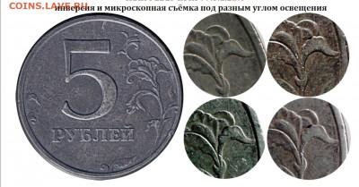 5 рублей 1997 ммд - прямой лист - ук