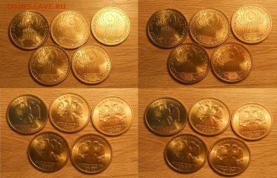 "1 руб 2001 ""СНГ"" UNC (5 шт) до 24.09.19 г. - Для аука"