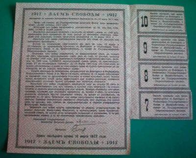 займ свободы 1000 рублей обмен - 4
