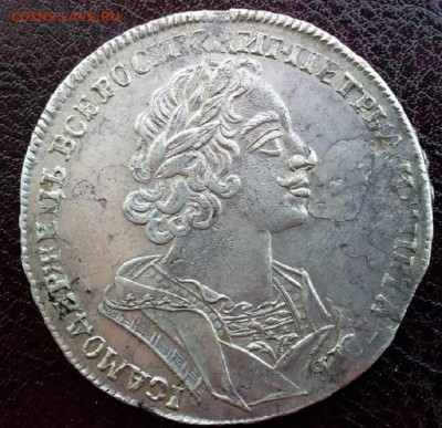 1 рубль 1725 Петр ,необходима оценка - 1725