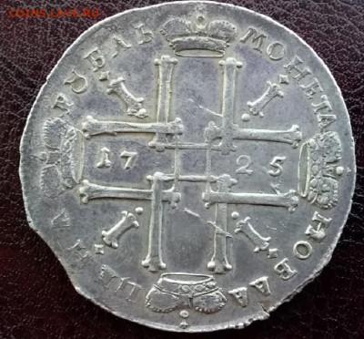 1 рубль 1725 Петр ,необходима оценка - 17255