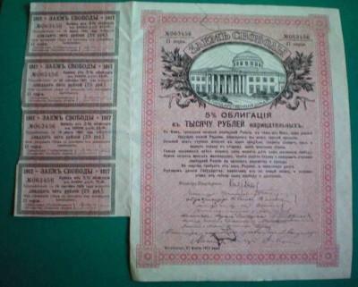 займ свободы 1000 рублей обмен - 3
