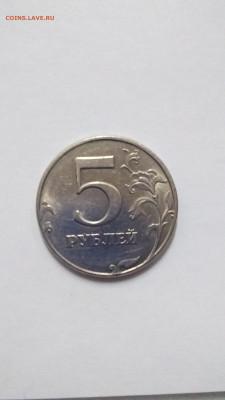 пять рублей штемпель 2.4 - IMG_20190919_131809