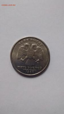 пять рублей штемпель 2.4 - IMG_20190919_131749
