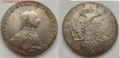 1 Рубль 1762 год спб-нк Петр третий - 1762 SPB P3