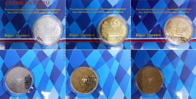 Дарение монет из драгметаллов и антикоррупц законодательство - Россия, 2014 - Чемпионы Олимпиады 2012