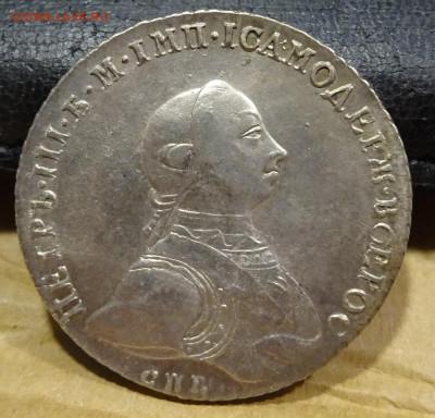 1 Рубль 1762 год спб-нк Петр третий - DSC04022.JPG