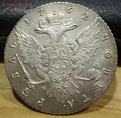 1 Рубль 1762 год спб-нк Петр третий - DSC04025.JPG
