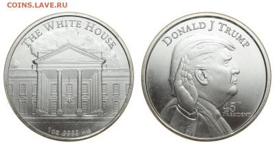 США. Медаль 2017 г. Трамп. До 26.09.19. - DSH_3900.JPG