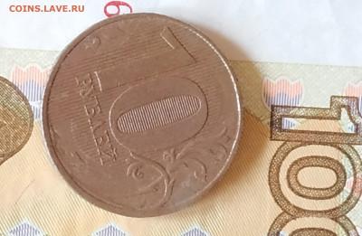 10 рублей 2018 ммд без гальванического покрытия (брак)? - IMG_20190921_155223
