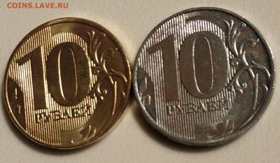 10 рублей 2018 ммд без гальванического покрытия (брак)? - IMG_20190921_161055