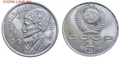 Юбилейка СССР 1, 3, 5р 1965-1991 ___ UNC ___ ФИКС цены! - Махтумкули