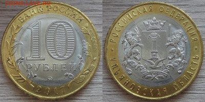 10 руб 2017г Ульяновская обл (полный раскол) до 26 сентября - red7890800.JPG