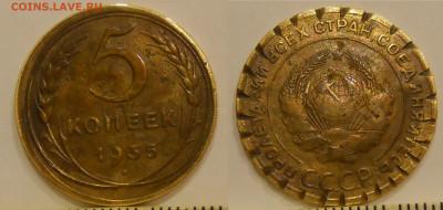 Кто и для чего делали насечки на монетах? - 5 копеек 1935 старый тип.JPG