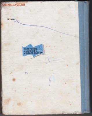 КАЗАНЬ Путеводитель 1970 г. до 29.09.19 г. в 23.00 - 019