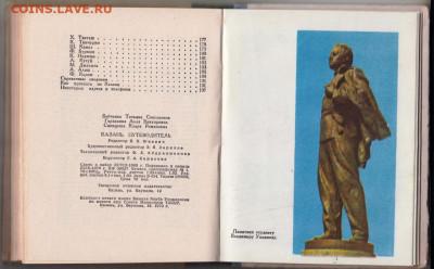 КАЗАНЬ Путеводитель 1970 г. до 29.09.19 г. в 23.00 - 021
