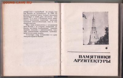 КАЗАНЬ Путеводитель 1970 г. до 29.09.19 г. в 23.00 - 022