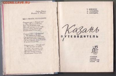 КАЗАНЬ Путеводитель 1970 г. до 29.09.19 г. в 23.00 - 023