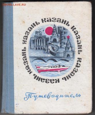 КАЗАНЬ Путеводитель 1970 г. до 29.09.19 г. в 23.00 - 017