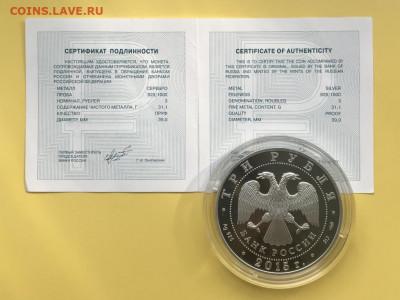 3 рубля цветные ,,Символы России,, - 3р1