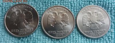Мешк. 5 рублей 1998 спмд UNC- 3 штук. до 27.09.19 в 22:15 - 20190923_122223
