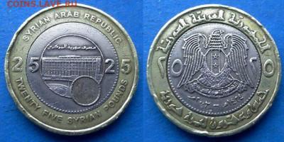 Сирия - 25 фунтов 2003 года (БИМ) до 29.09 - Сирия 25 фунтов, 2003