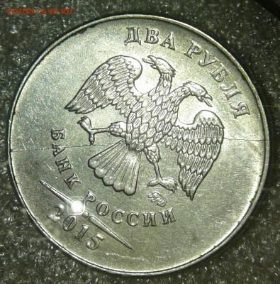 2 рубля 2011, 2015 полные расколы аверса, до 25.09.19 - 20190923_194615-1
