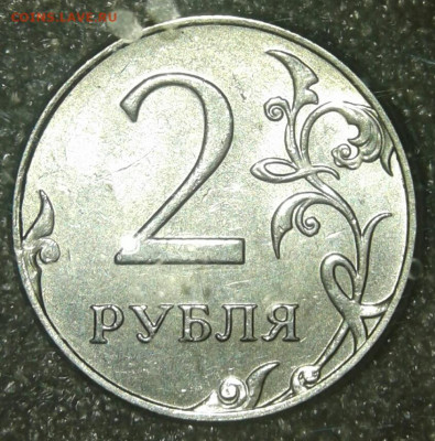 2 рубля 2011, 2015 полные расколы аверса, до 25.09.19 - 20190923_194527-1