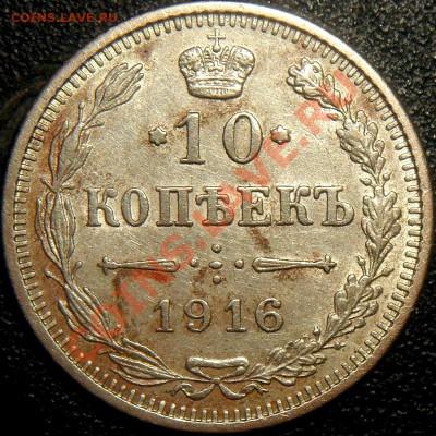 Что попадается среди современных монет - 10k1916_r