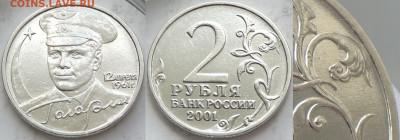 2 рубля с Гагариным без монетного двора - ФИКС - 2 рубля с Гагариным бб -об.- 02.07.19 1