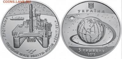 Монеты с Корабликами - украина